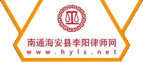 南通海安县李阳律师网
