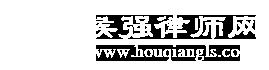侯强律师网