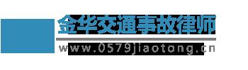 金华交通事故律师网