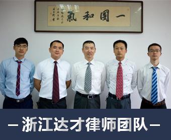 浙江达才律师团队律师