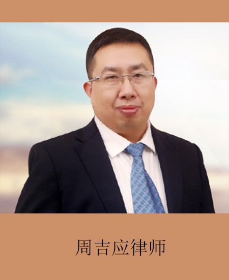 周吉应律师
