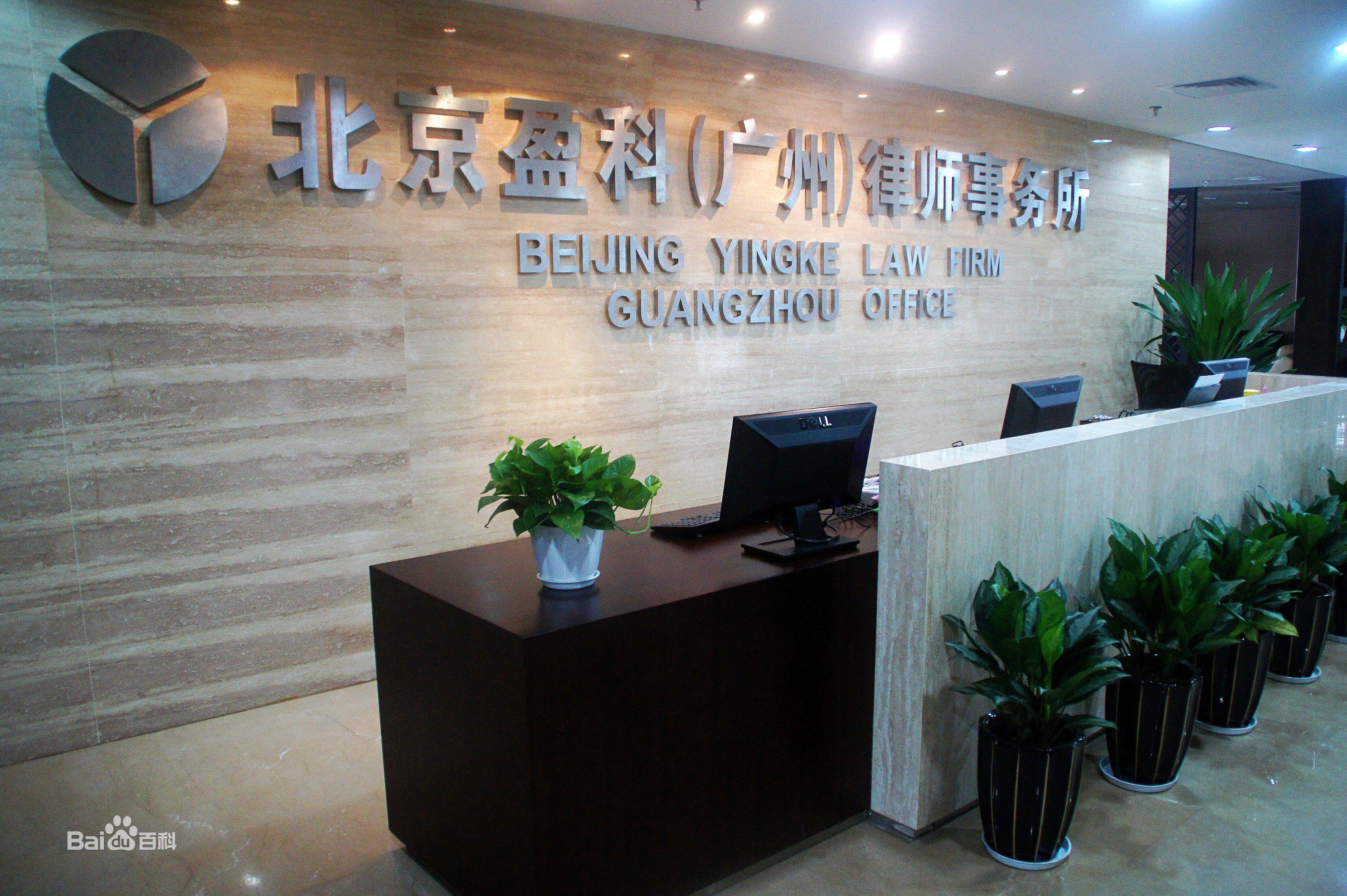 北京市盈科(广州)律师事务所前台