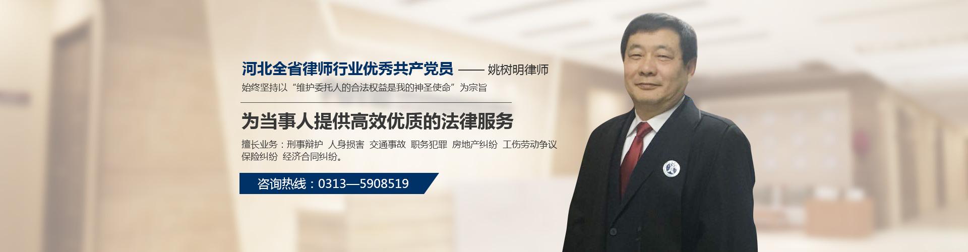 河北姚树明律师