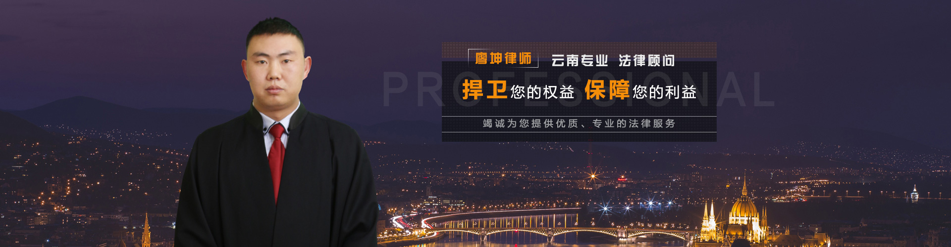 云南廖坤律师
