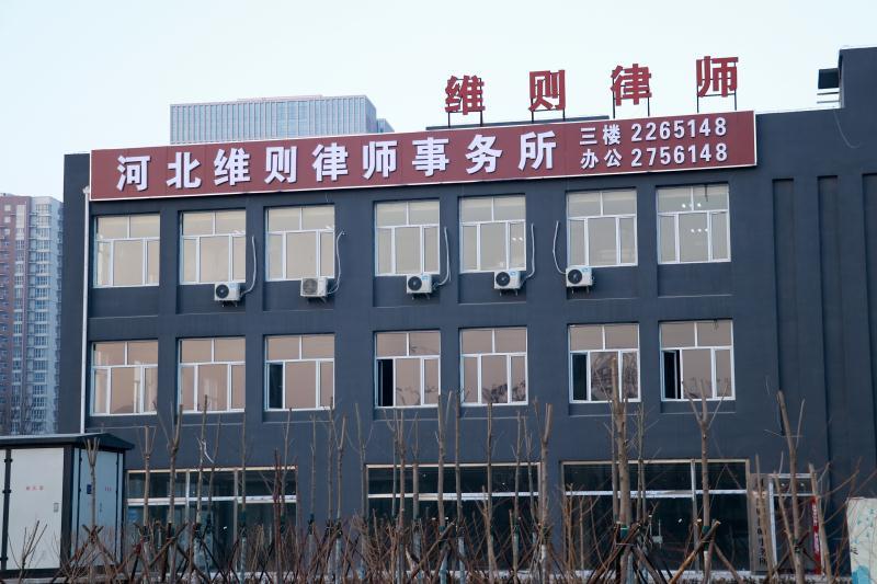 河北维则律师事务所