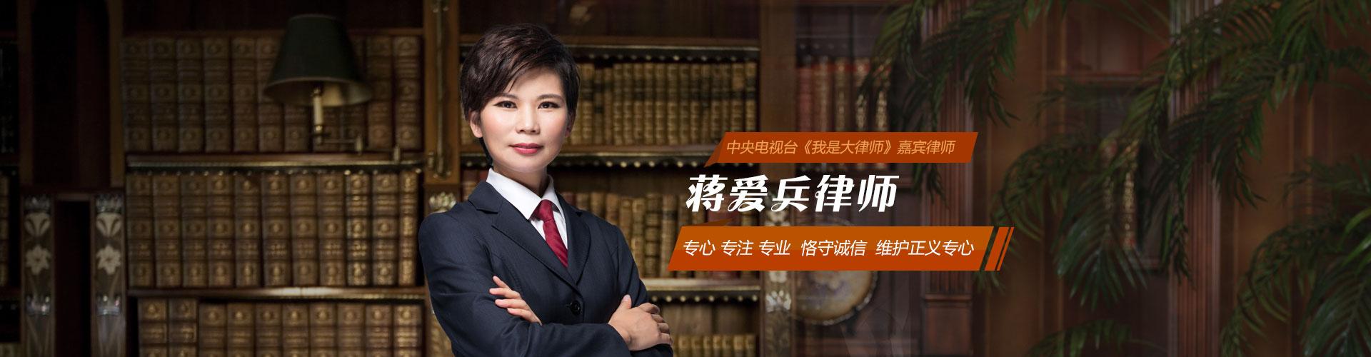 蒋爱国律师