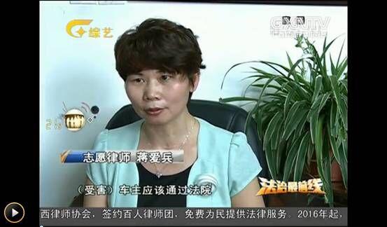 蒋律师接受广西电视台采访
