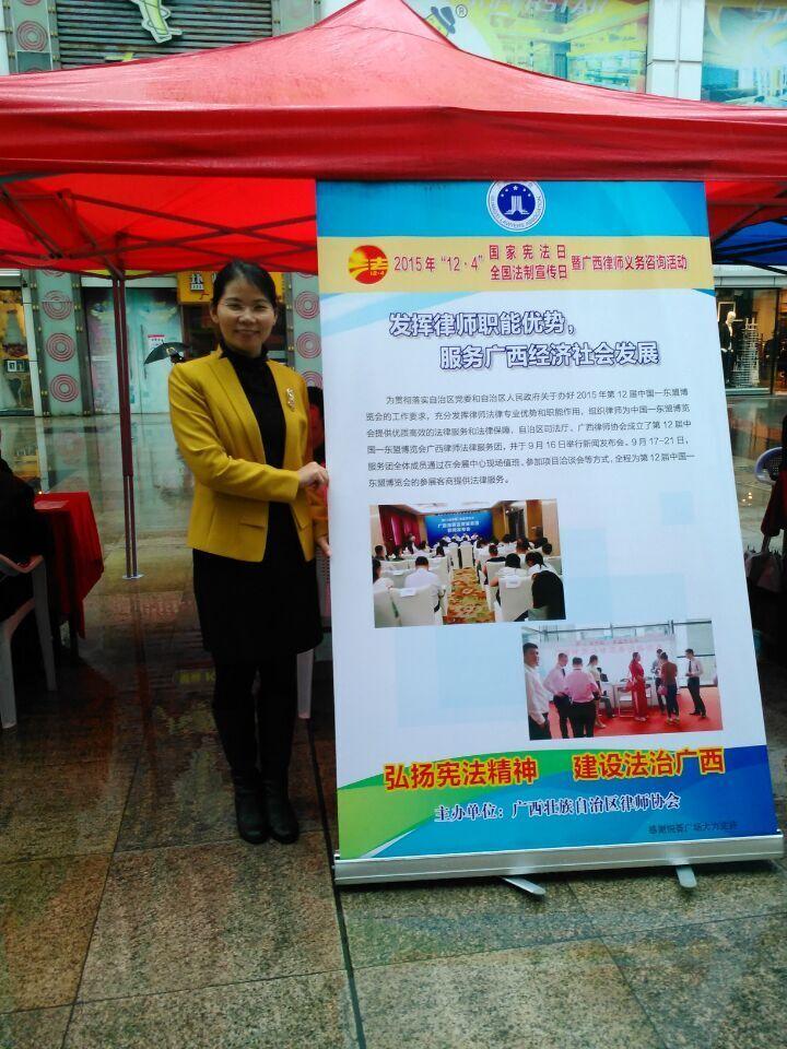 蒋律师参加宪法日活动