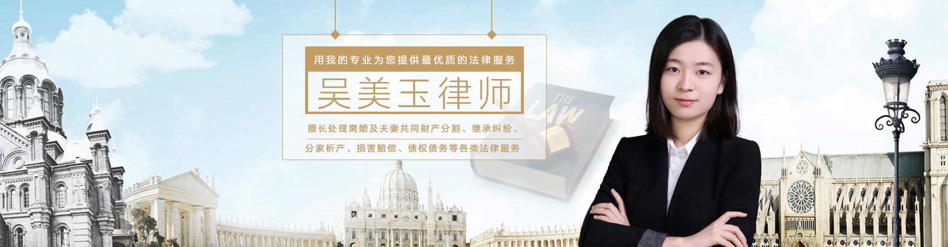 上海吴美玉律师