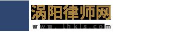 涡阳律师网