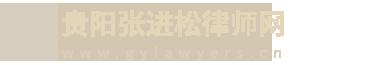 贵阳张进松律师网