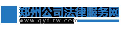 郑州公司事务专项法律服务网
