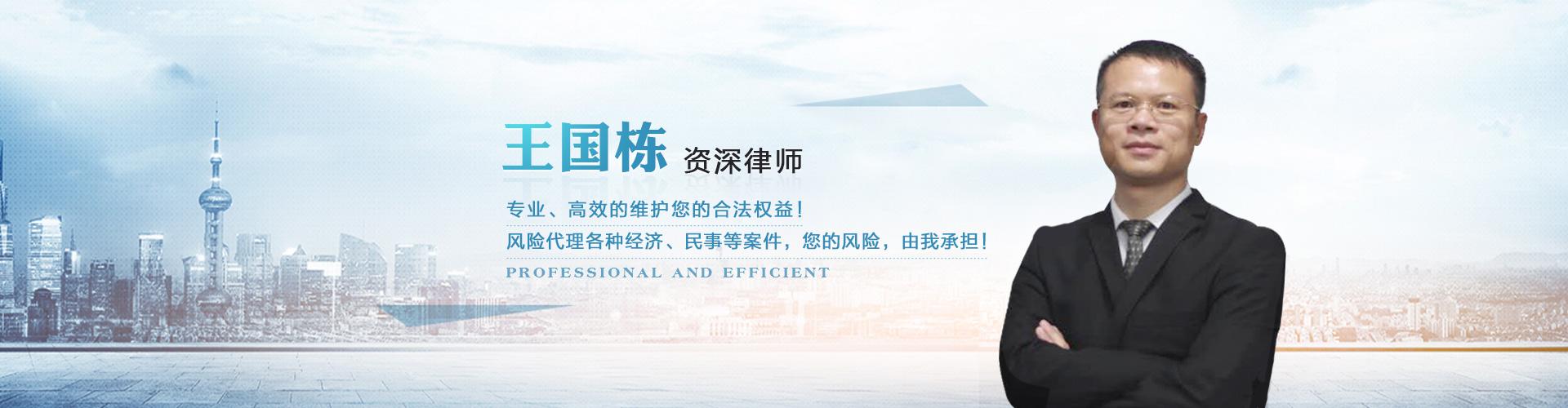 广东王国栋律师