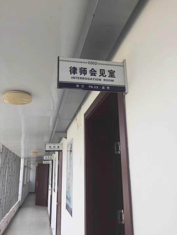 杭州市看守所会见