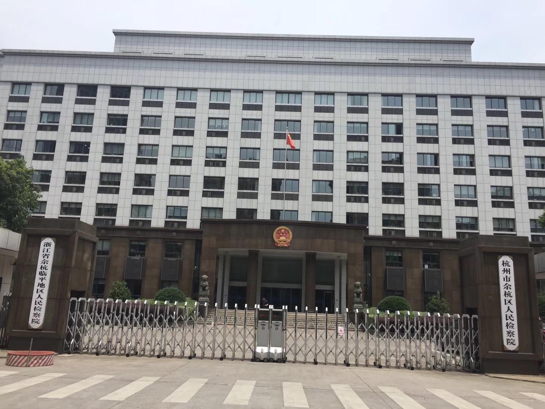 杭州市余杭区人民检察院