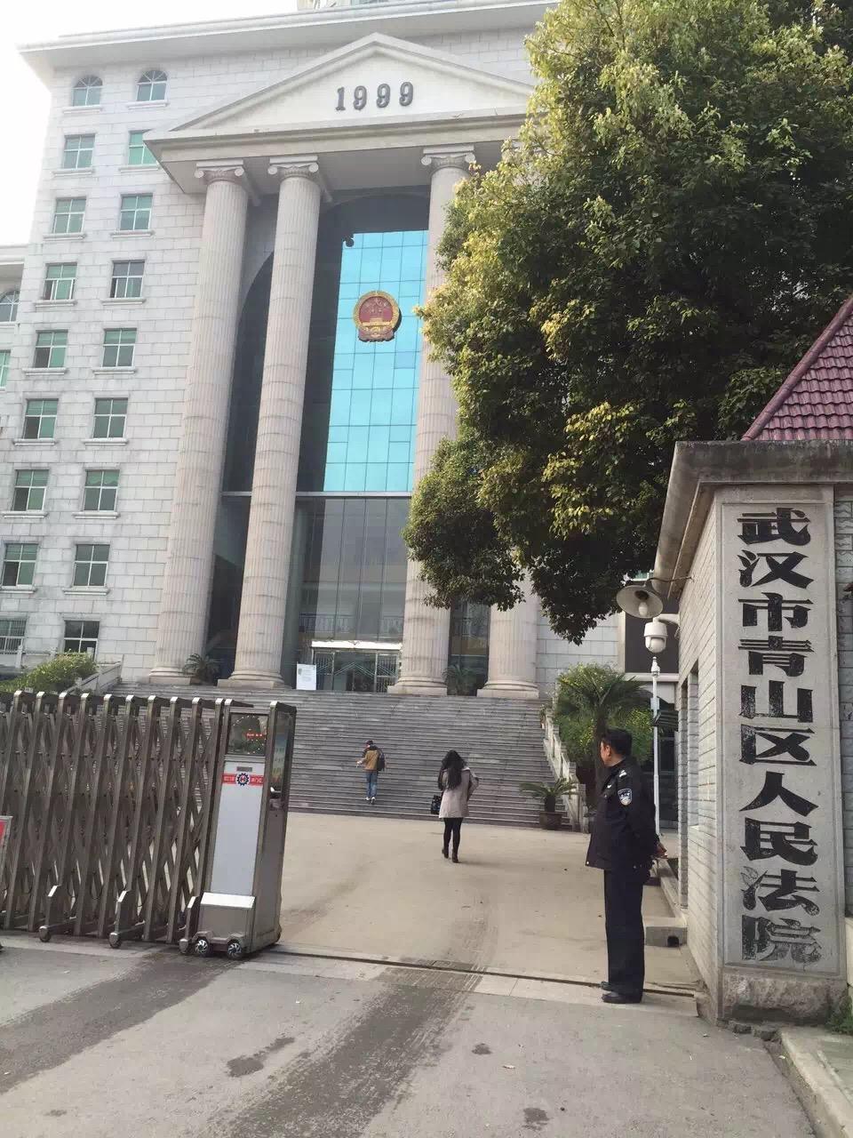 武汉市青山区人民法院