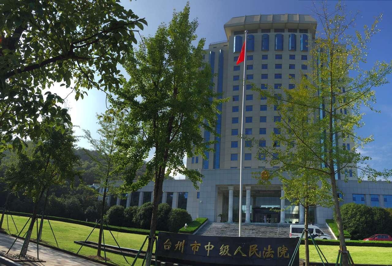 台州市中级人民法院
