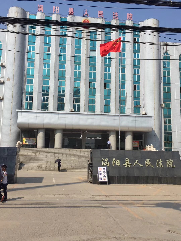 亳州市涡阳县人民法院