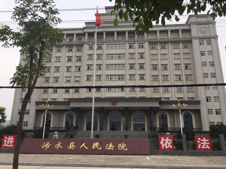 黄冈市浠水县人民法院