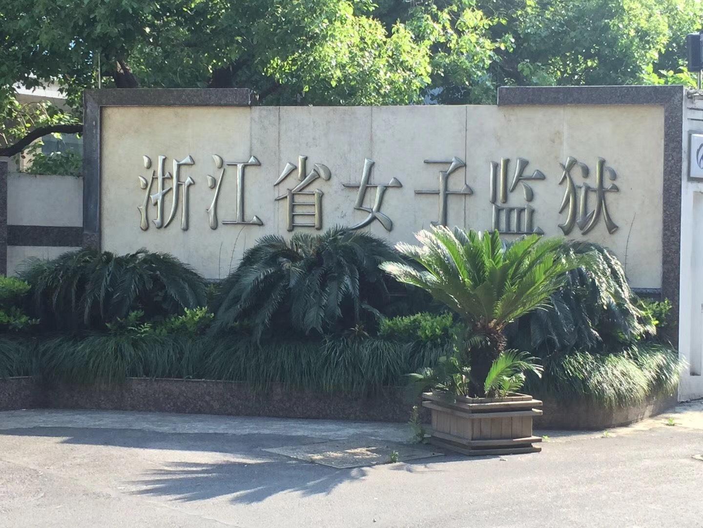 浙江省女子监狱