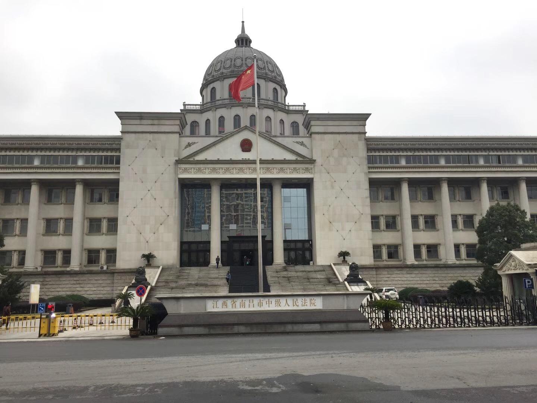 南昌市中级人民法院