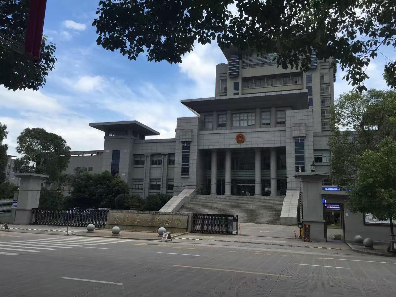 温州市永嘉县人民法院