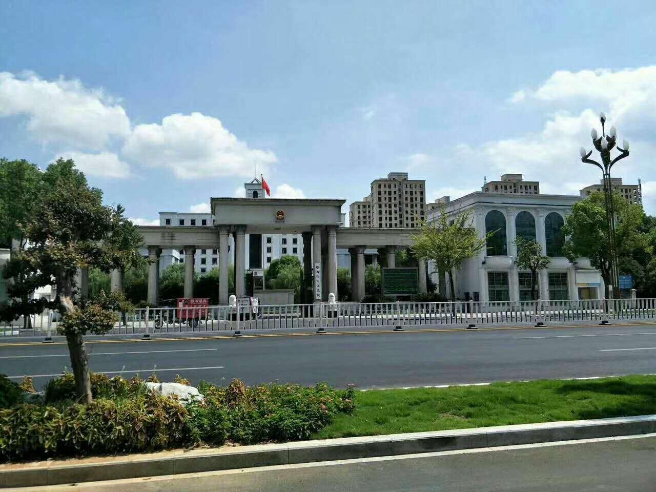 台州临海市人民法院