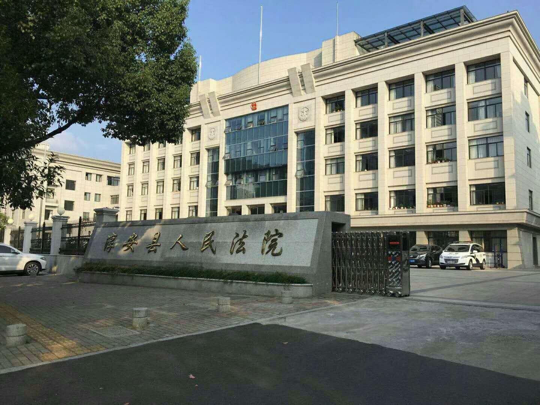 杭州市淳安县人民法院