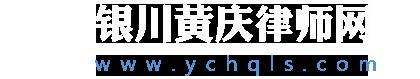 银川黄庆律师网