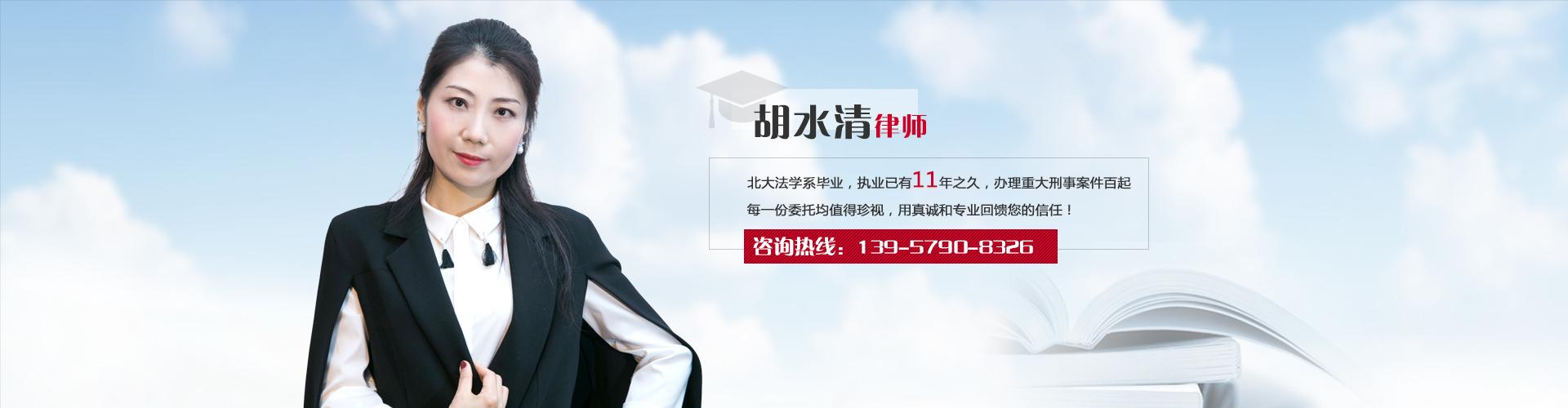 浙江胡水清律师