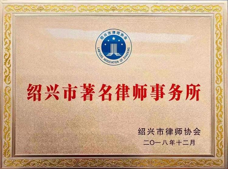 绍兴市著名律师事务所
