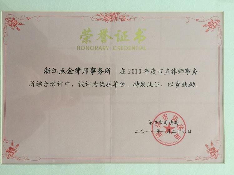 2010年度市直律师事务所考评优胜单位