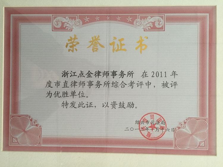 2011年度市直律师事务所考评优胜单位