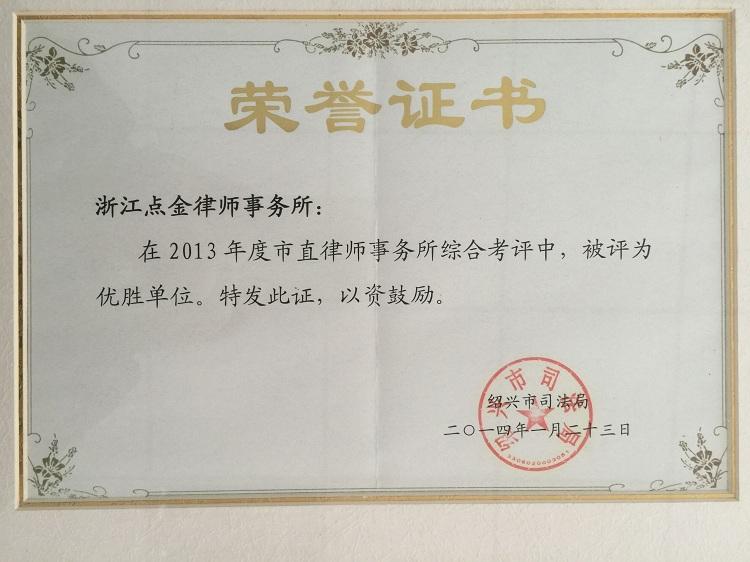 2013年度市直律师事务所考评优胜单位