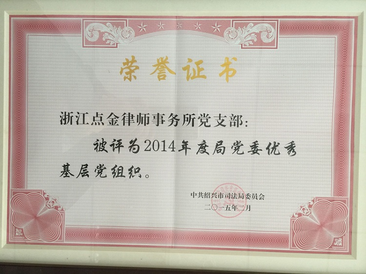 2014年度绍兴市司法局局党委优秀基层党组织