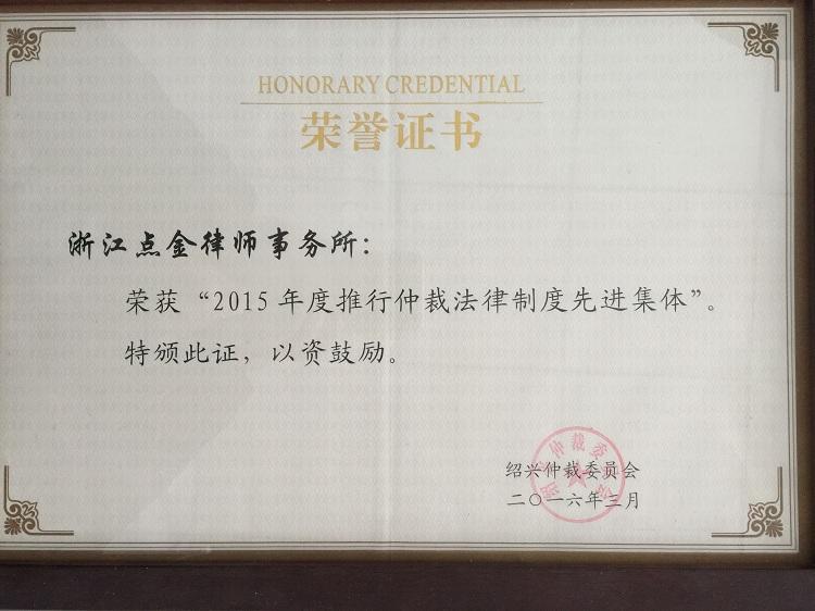 """2015年度""""推行仲裁法律制度先进集体""""称号"""
