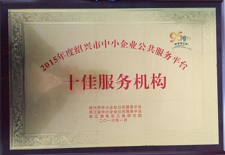 2015年度 绍兴市中小企业公共服务平台十佳服务机构