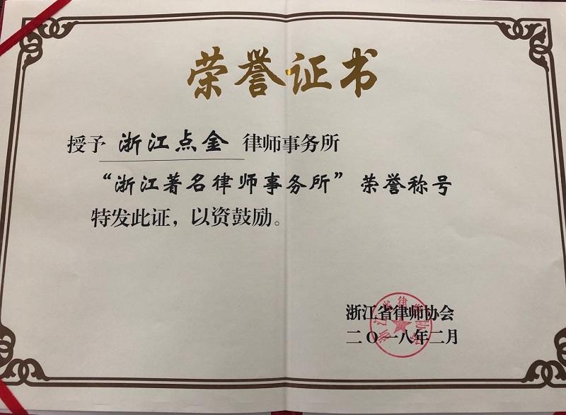 """2018年度 """"浙江著名律师事务所""""荣誉称号"""