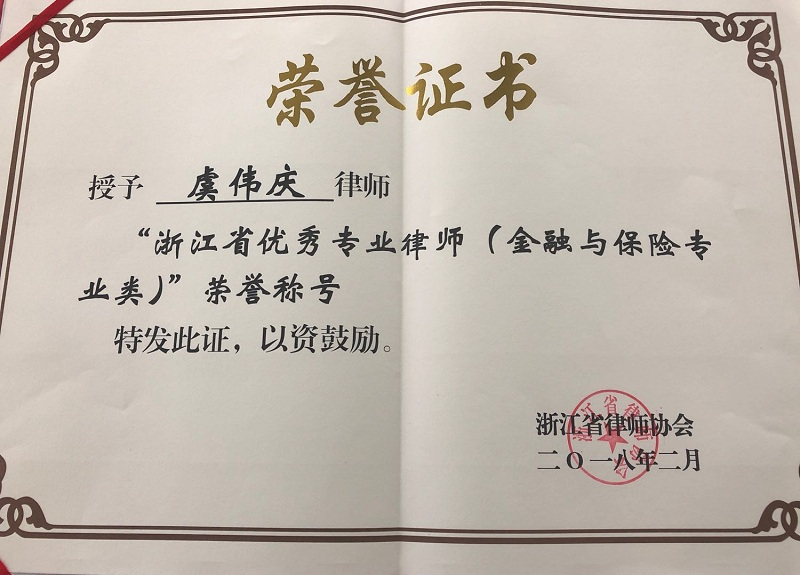 """2018年度 虞伟庆主任被授予""""浙江省优秀专业律师""""称号"""