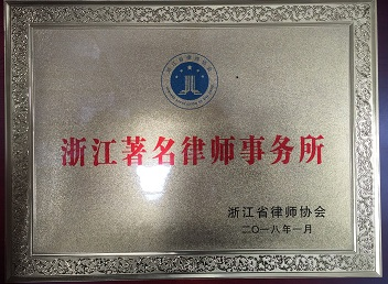 浙江著名律师事务所