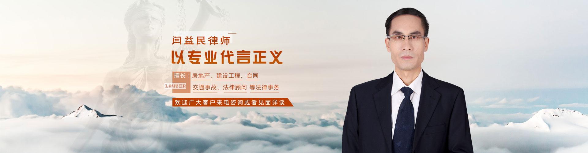 河北闫益民律师