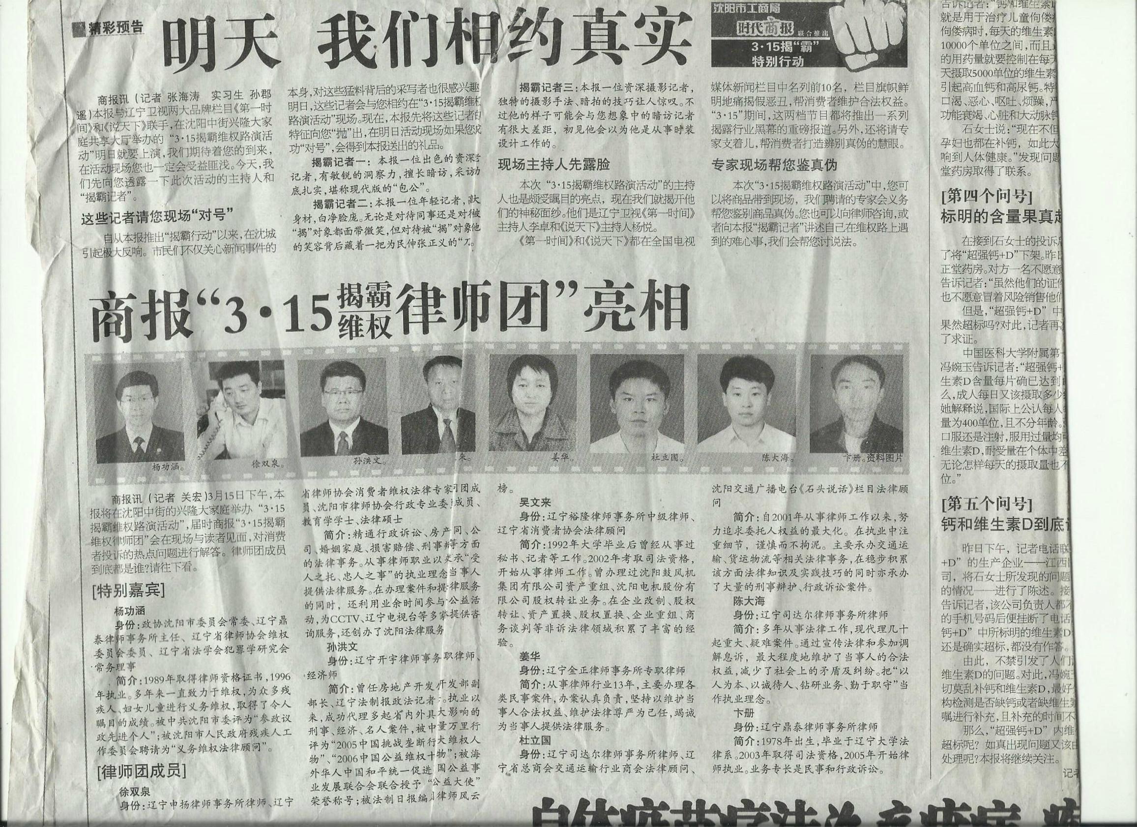 3.15十大揭霸维权律师团成员