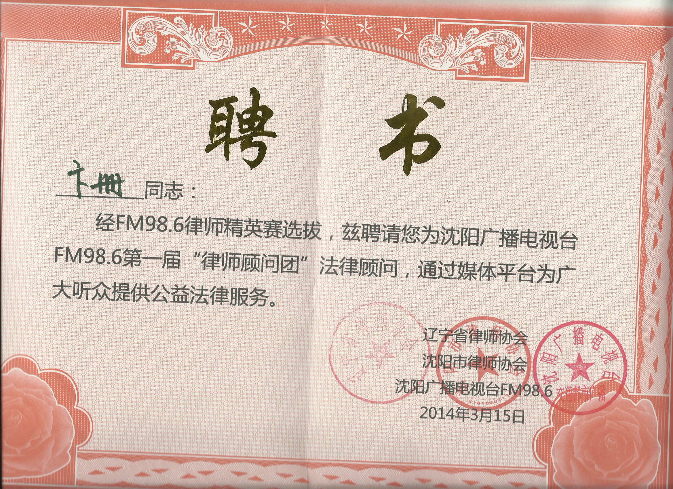 """沈阳广播电视台FM986""""律师顾问团""""法律顾问"""