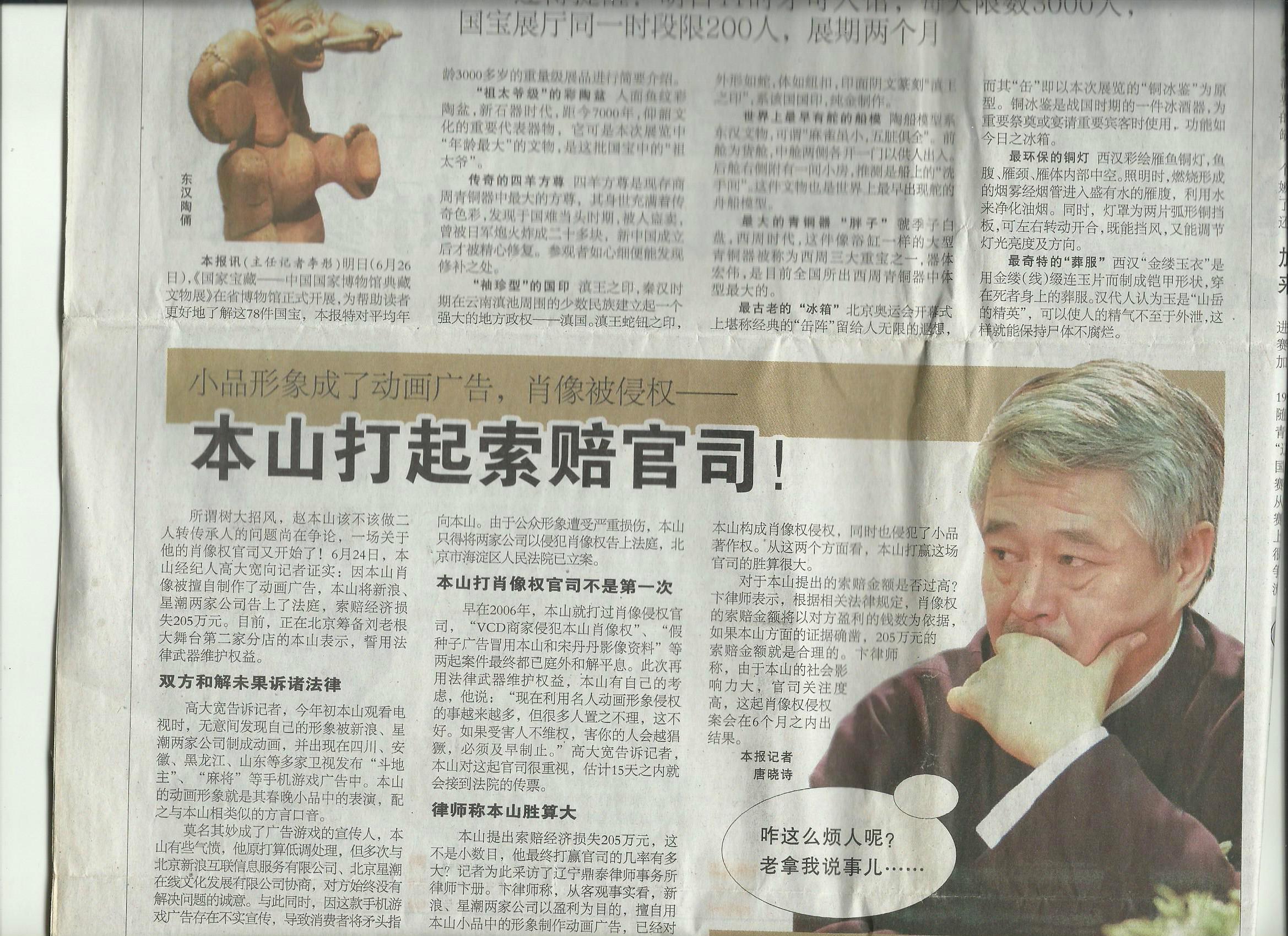 沈阳日报赵本山肖像权