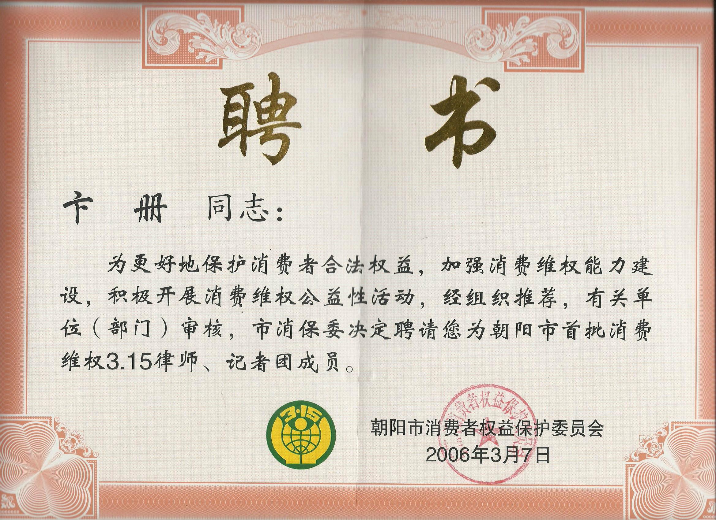 朝阳市首批消费维权315律师、记者团成员