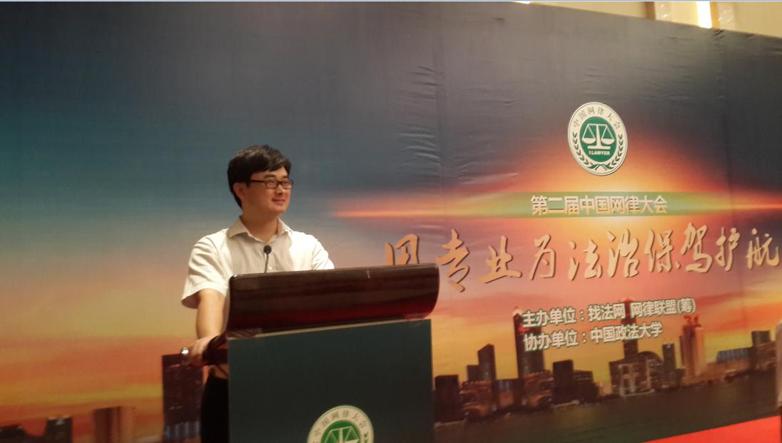 第二届中国网律大会