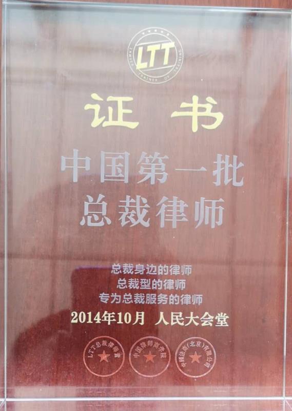 人民大会堂中国第一批总裁律师证书