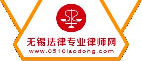 无锡法律专业律师网