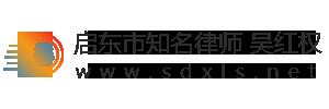启东市知名律师 吴红权