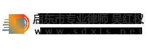 启东市专业律师 吴红权